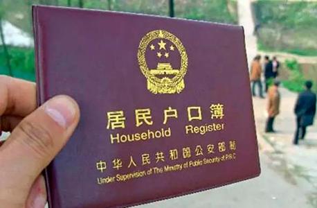 תעודת תושב סין. פירוט מצמרר על כל אדם תוך 48 שעות, צילום: jiemian