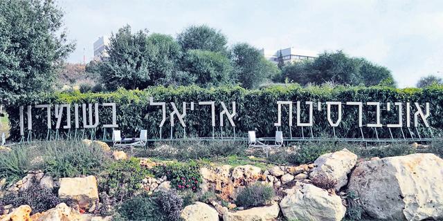 כך הפכה המדינה את אריאל לאוניברסיטה המתוגמלת בישראל