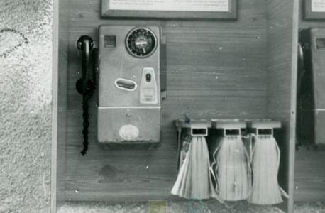 טלפון ציבורי בזק, צילום:  israelalbum / פוטו גנזל