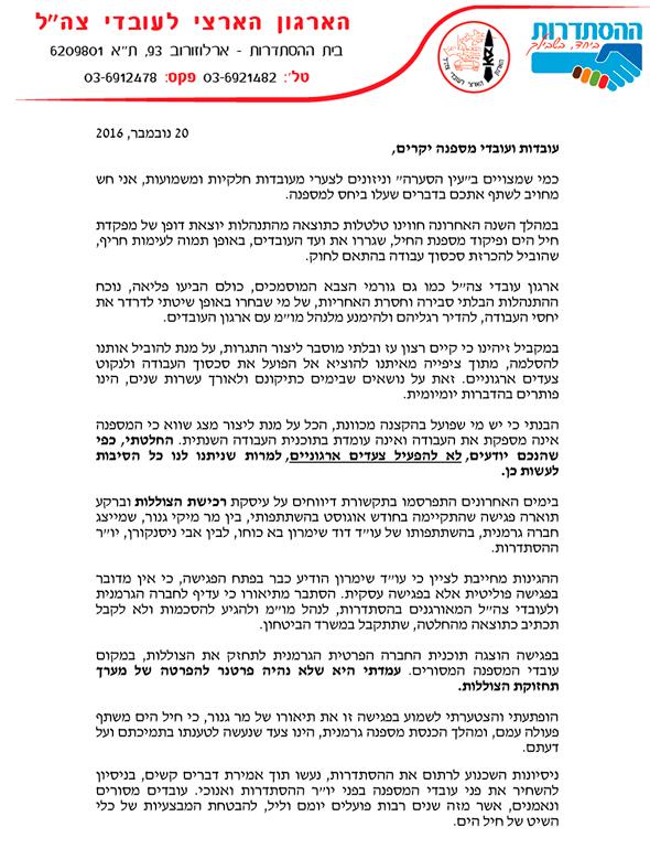 """מכתב של יו""""ר ארגון עובדי צה""""ל 1"""