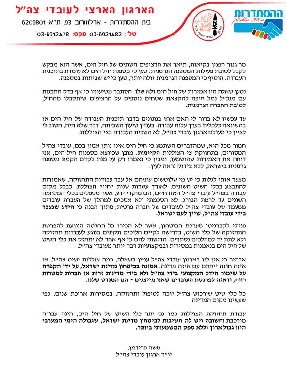 """מכתב של יו""""ר ארגון עובדי צה""""ל 2"""