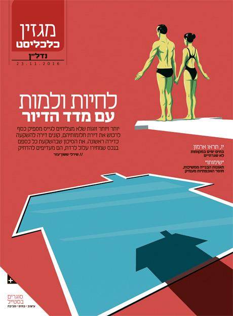 """שער מגזין נדל""""ן 23.11.16"""