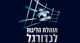 לוגו מנהלת הליגה בכדורגל מנהלת ליגת העל מנהלת הליגות