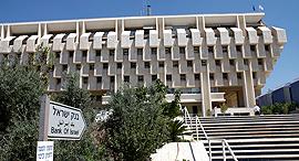 בניין בנק ישראל , צילום: בלומברג