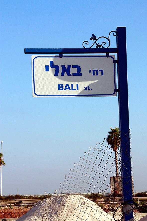 רחוב באלי באור יהודה , צילום: דנה קופל