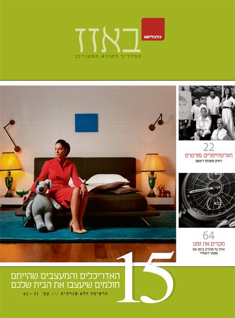 שער מגזין באזז 14.12.16