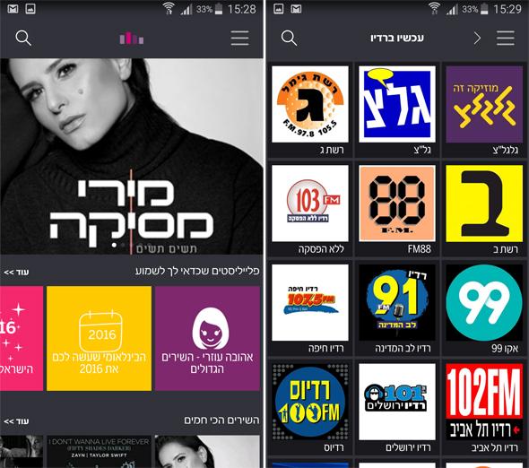 אפשרות האזנה לרדיו מינוס הפרסומות