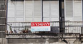 שלט דירה להשכרה למכירה, צילום: אוראל כהן