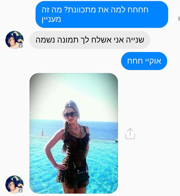 חמאס פייסבוק אלבינה גורן