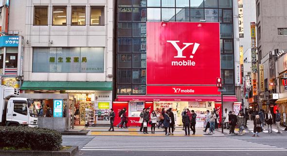 יאהו יפן, צילום: שאטרסטוק