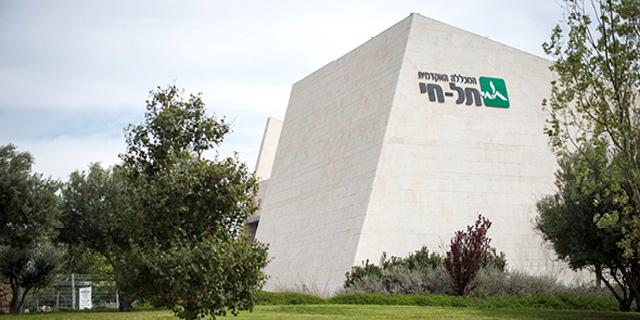 המכללה האקדמית תל חי, צילום: שמעון פרץ / מולטיקאם