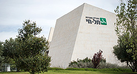 מכללת תל חי , צילום: שמעון פרץ / מולטיקאם