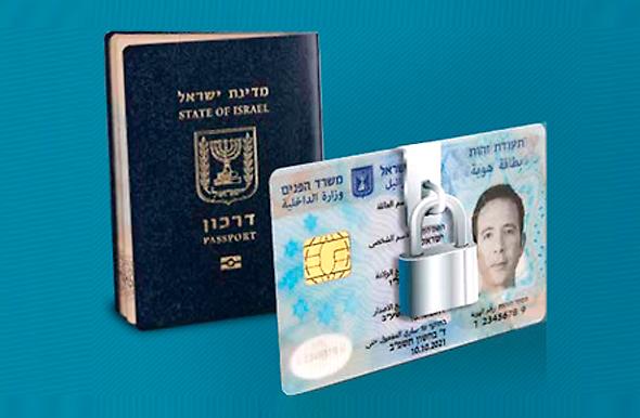 רשיון נהיגה דרכון מנעול משרד הפנים