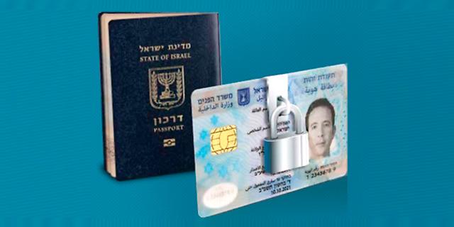 תעודת זהות והדרכון הביומטרי של משרד הפנים. מי חשוף למאגר הנתונים?