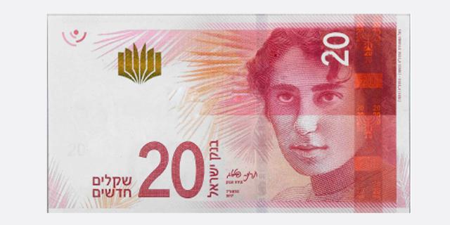השטרות החדשים, צילום: אתר בנק ישראל