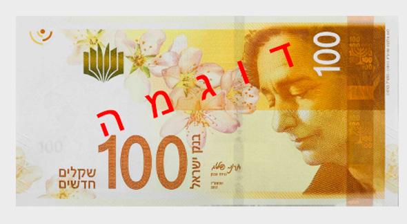 השטר החדש של 100 שקלים עם דיוקנה של המשוררת לאה גולדברג
