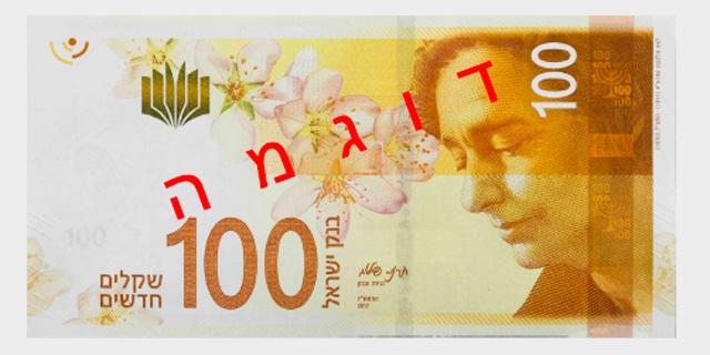 חדש בארנק: השטרות החדשים של 20 ו-100 שקל יופצו לציבור בשבוע הבא