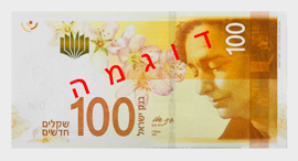 שטר 100 השקלים החדש, צילום: אתר בנק ישראל