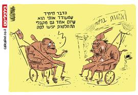קריקטורה 21.2.17, איור: יונתן וקסמן