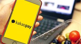 kakao pay אפליקציית תשלומים, צילום: antgroup