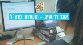 """, צילום מסך: אתר צה""""ל"""