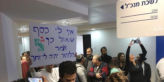 """עובדי פלאפון מפגינים מול משרד המנכ""""ל רן גוראון, צילום: יח""""צ"""