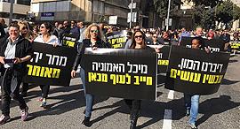 הפגנה נגד מכל האמוניה (ארכיון)
