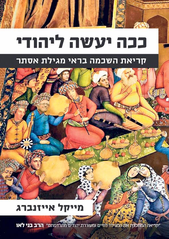 עטיפת ספרו של אייזנברג. עתיד היהודים בעקבות העבר הרחוק של היהודים