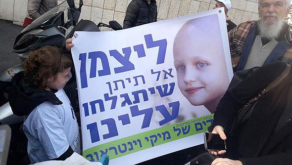 הפגנה הילדים של מיקי וינטראוב הדסה