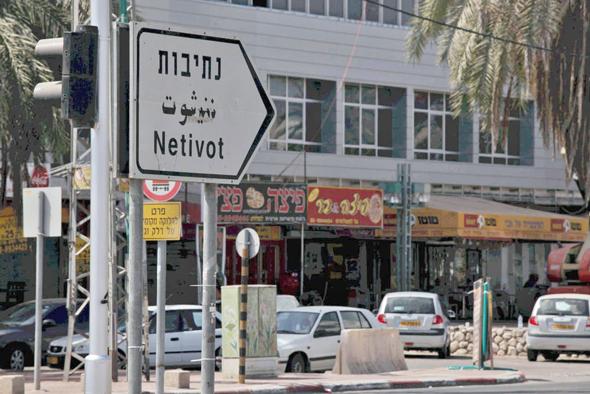 שלט הכניסה לעיר נתיבות