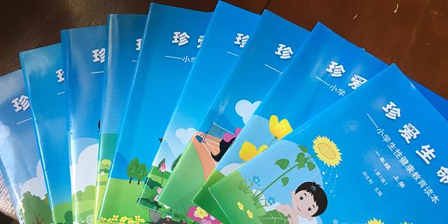 הספר שעורר מהומה בסין:  האם הגיע הזמן לדבר עם ילדים על מין