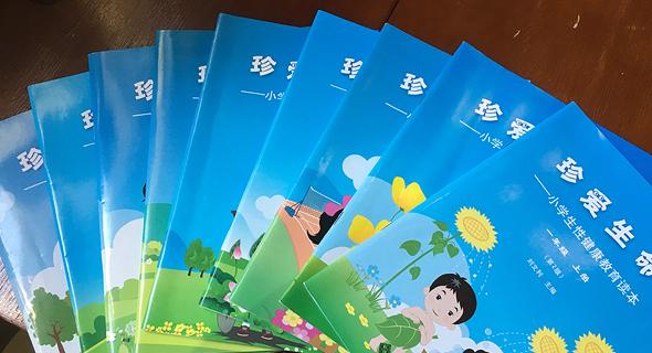 הספר הסיני שעורר סערה