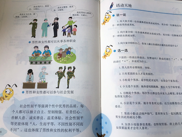 ספר החינוך המיני