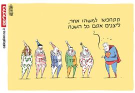 קריקטורה 12.3.17, איור: יונתן וקסמן