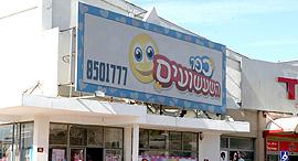 חנות כפר השעשועים, צילום: אלעד גרשגורן