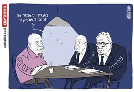 קריקטורה 15.3.17, איור: יונתן וקסמן