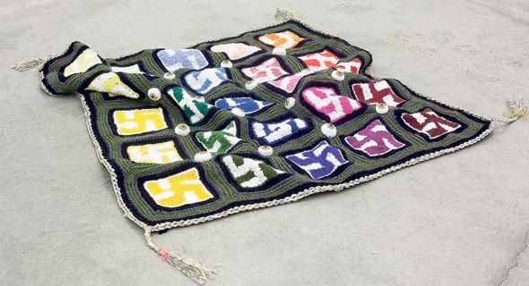 אחת היצירות של האמן גיל יפמן - שמיכה לתינוק צלב קרס