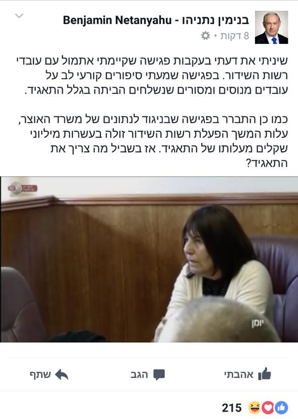 הפוסט שכתב נתניהו בפייסבוק