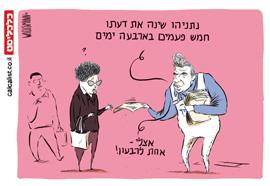 קריקטורה 22.3.17, איור: יונתן וקסמן