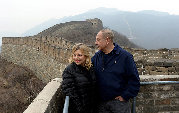בנימין נתניהו שרה נתניהו החומה הסינית סין, צילום: חיים צח