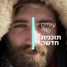 Xnet, צילום: 'כאן' תאגיד השידור הישראלי