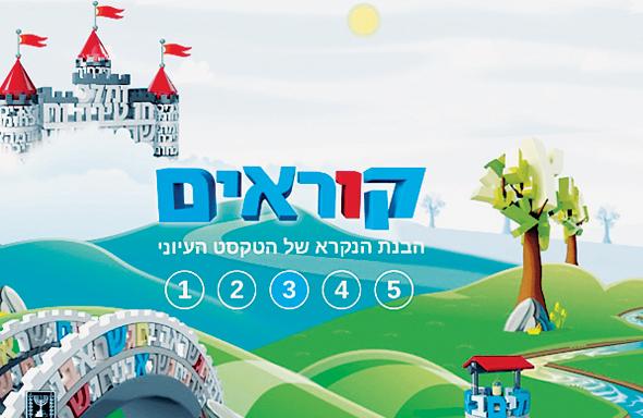 פיילוט למידה במחשב בישראל