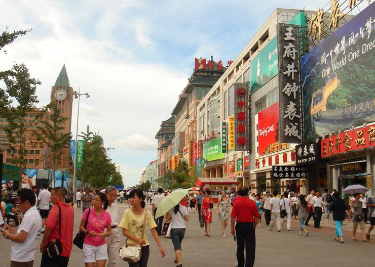 בייג'ינג, סין