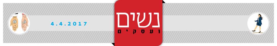 שער מגזין נשים ועסקים 4.4.17 האדר