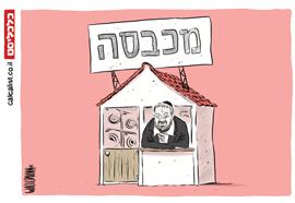 קריקטורה 5.4.17, איור: יונתן וקסמן