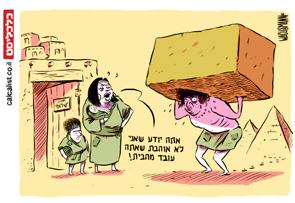 קריקטורה 12.4.17, איור: יונתן וקסמן