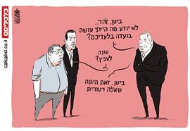 קריקטורה 23.4.17, איור: יונתן וקסמן