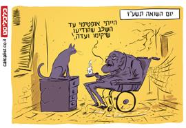 קריקטורה 24.4.17, איור: יונתן וקסמן