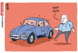 קריקטורה 26.4.17, איור: יונתן וקסמן