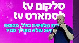 סלקום TV סמארט TV  ניר שטרן, צילום: עוזי בלומר